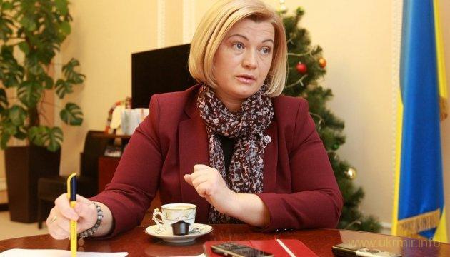 Дипотношения с Россией сведены к минимуму - Геращенко