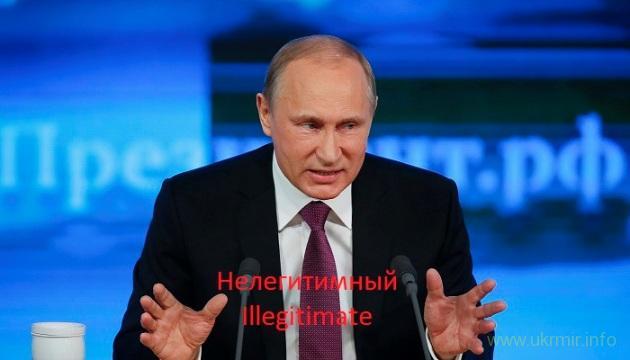 Путин готов к уступкам по Донбассу