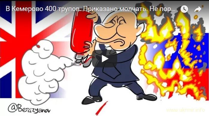 В Кемерово 400 трупов. Приказано молчать. Не портите инаугурацию путина!