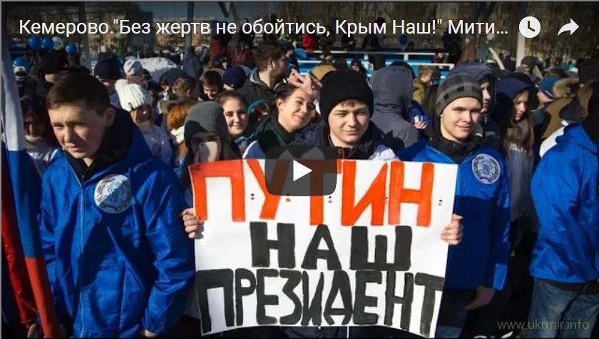Кемерово. «Без жертв не обойтись, Крым Наш!»