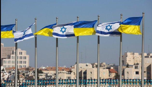 Украина и Израиль успешно завершили переговоры о Зоне Свободной торговли