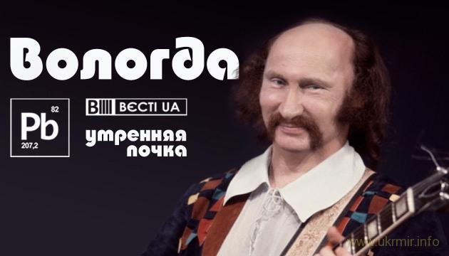 Запустил ракету Путин из села Кукуева :)