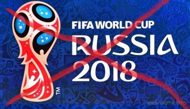 Британия планирует бойкотировать ЧМ-2018 по футболу на РФ
