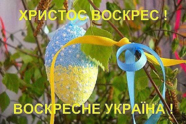 Христос Воскрес - Воскресне й Україна! Вітаю українців і наших друзів!