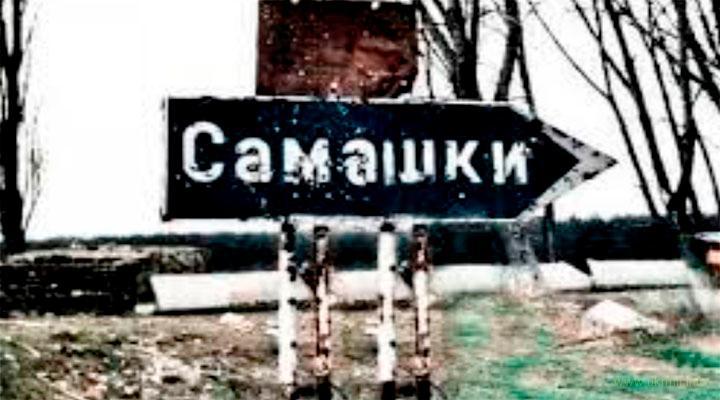 Чеченская война. Резня в Самашки