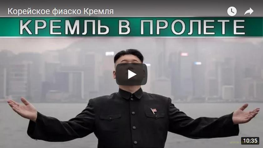 Корейское фиаско Кремля