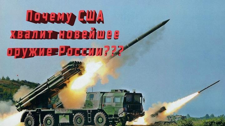 Дядя Сэм пожелал Путину удачной гонки вооружений с самим собой
