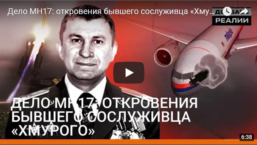 Дело MH17: откровения бывшего сослуживца «Хмурого»