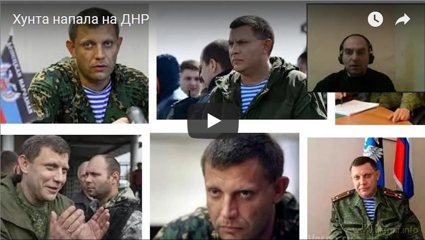 Хунта напала на ДНР :)