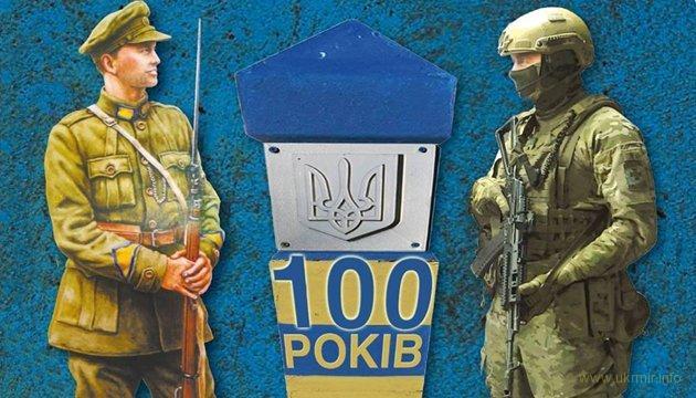 Армія УНР 100 років тому встановила на кордоні державні символи. Із святом, прикордонники!