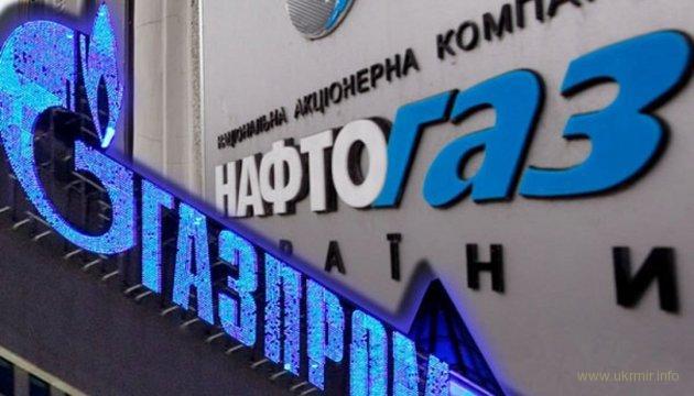 Нафтогаз будет добиваться в судах ареста активов Газпрома в Европе