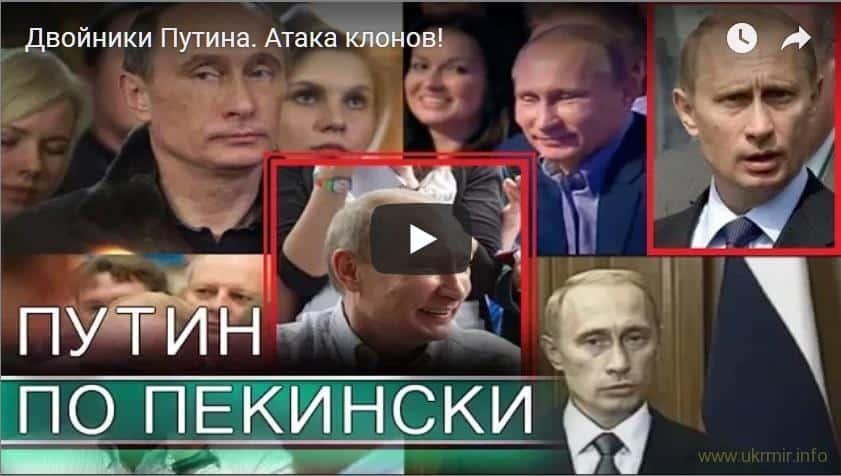 Двойники Путина. Атака клонов!