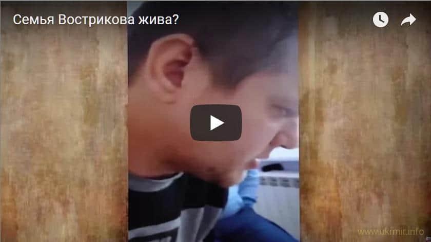 Семья Вострикова жива? Что он скрывает?
