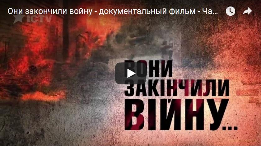 Они закончили войну (фильм 1-2 части)