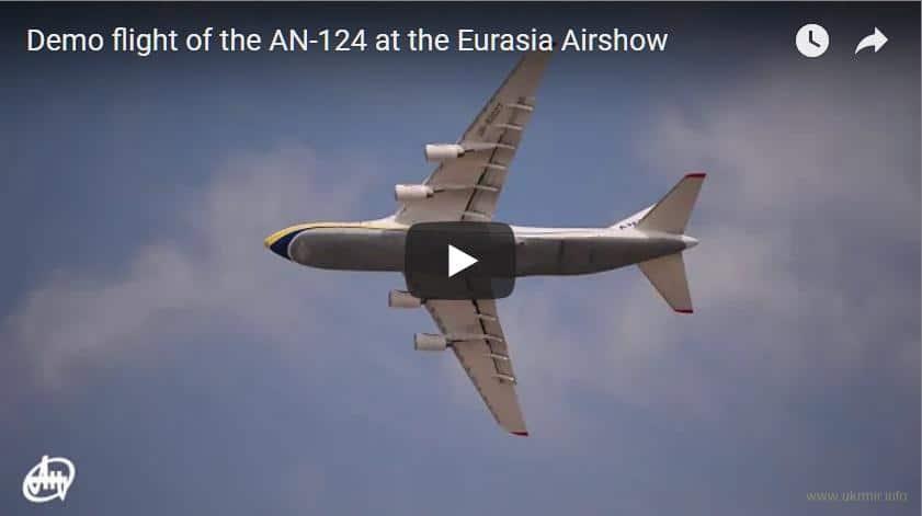 Запись демо-полета АН124-100 на EurasiaAirshow