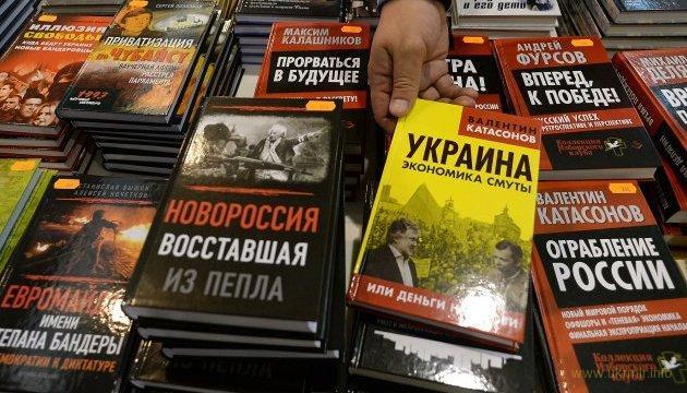 Украина введет санкции для издателей-пропагандистов из РФ
