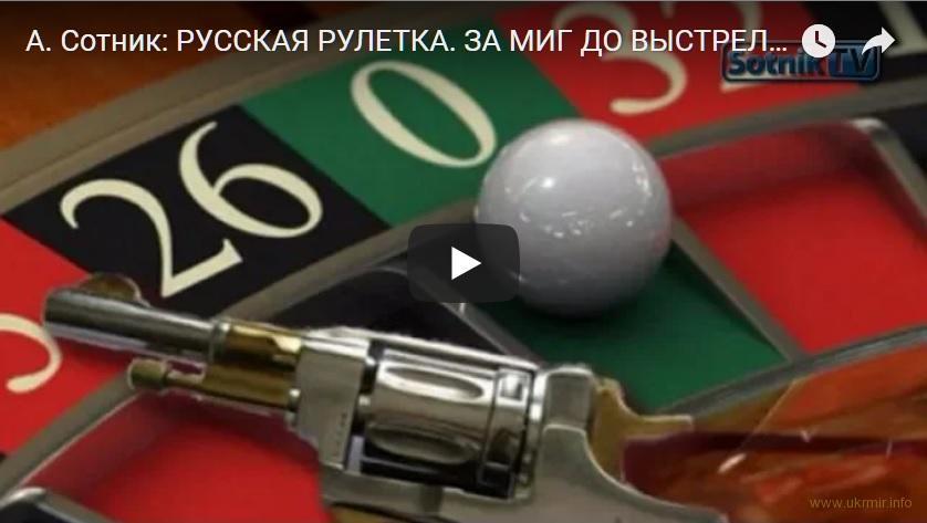 Русская рулетка: за миг до выстрела