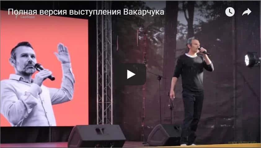 Полная версия выступления Вакарчука, или суицид бывшего кумира