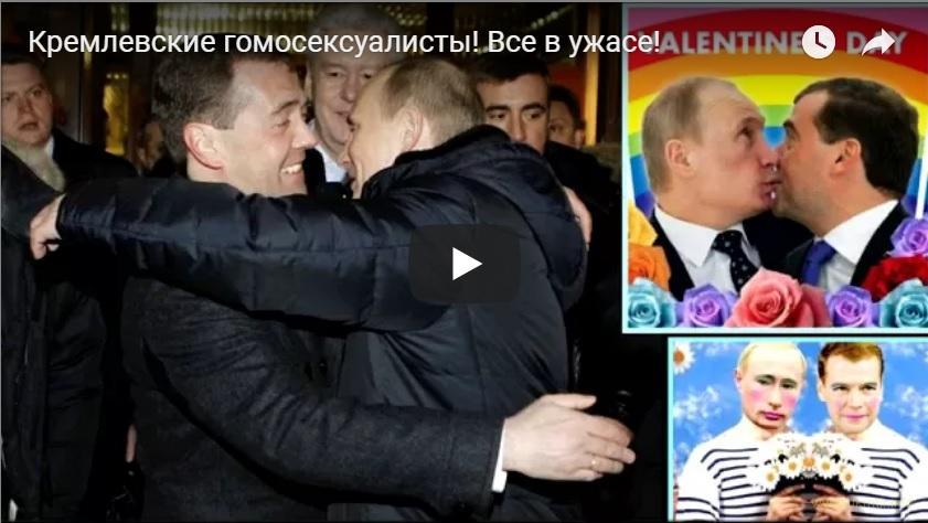Кремлевские гомосексуалисты
