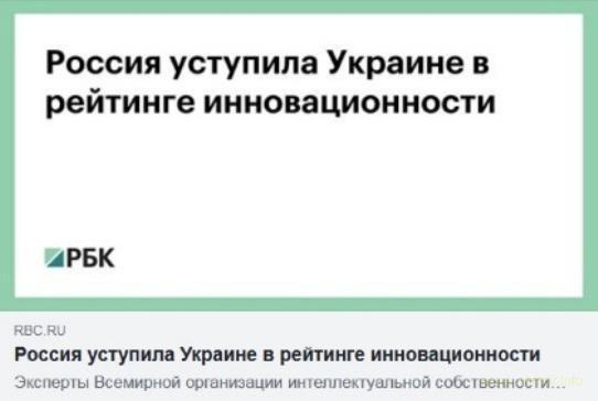 Россия уступила Украине в рейтинге инновационности