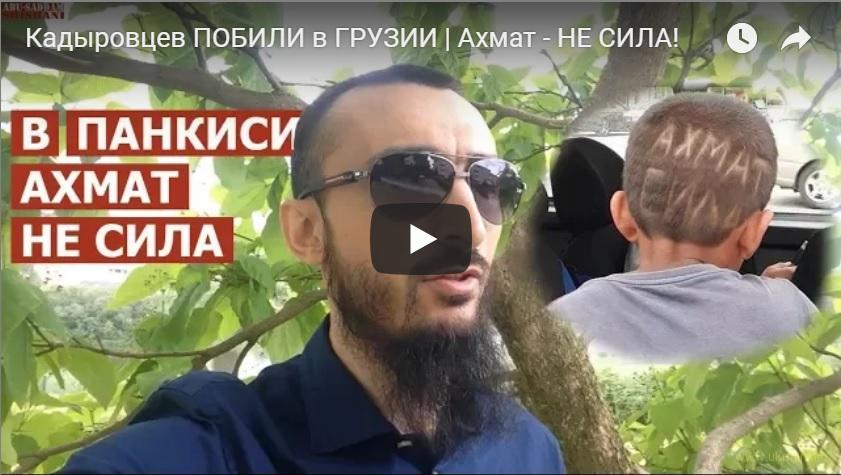 Кадыровцы отгребли люлей в Грузии