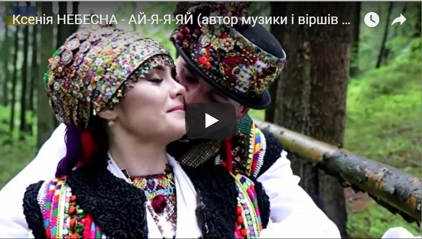 Музична пауза - Ксенія НЕБЕСНА - АЙ-Я-Я-ЯЙ