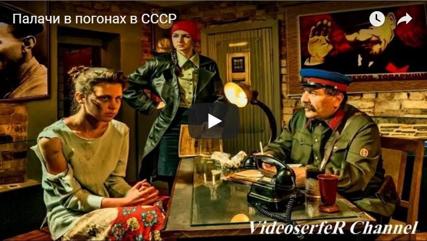 Палачи в погонах в СССР
