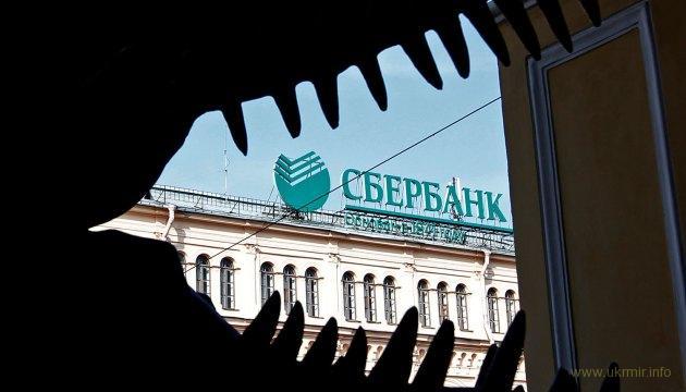 Сбербанк РФ обвалился на 530 миллиардов