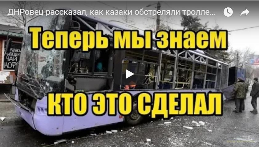 ДНРовец рассказал, как казаки обстреляли троллейбус в Донецке в 2015