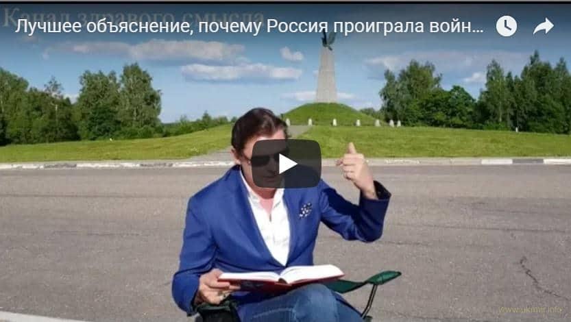Лучшее объяснение, почему Россия проиграла войну 1812 года