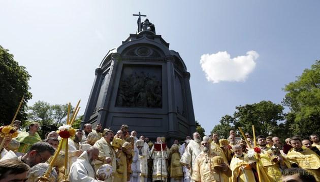 Сегодня День крещения Киевской Руси - Украины