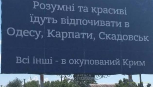 На въезде в оккупированный Крым появились оригинальные билборды