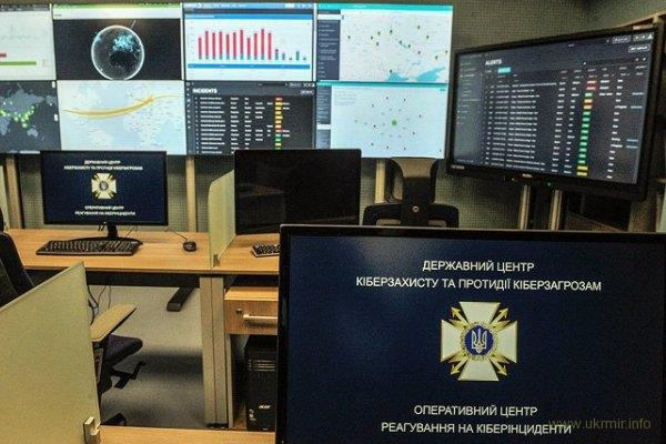Система киберзащиты Украины, она есть? Строится? Или ее нет?