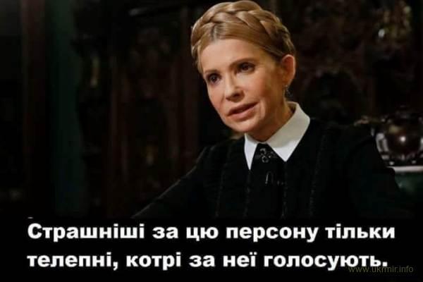 """Що сховано в """"новому курсі"""" Тимошенко"""