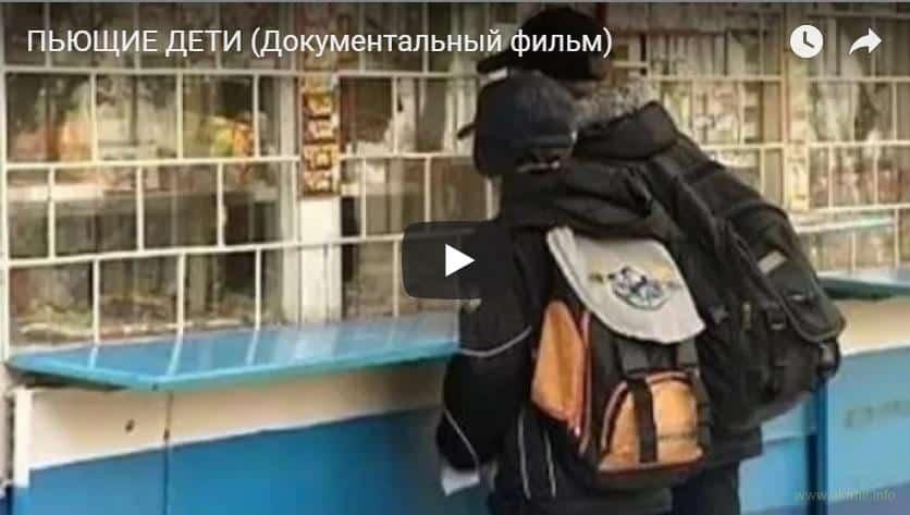 Россия: дети-алкоголики