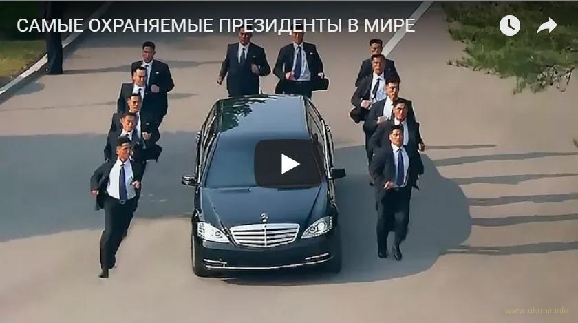Самые охраняемые президенты в мире