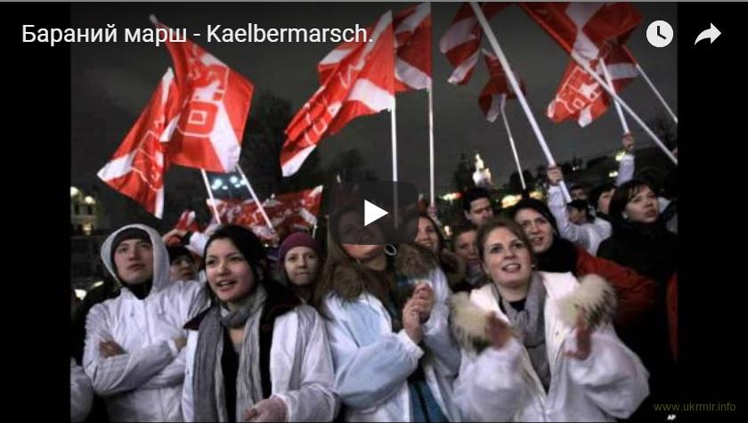 Бараний марш - Kaelbermarsc