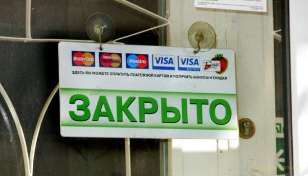 Крым отрезан от всемирной платежной системы