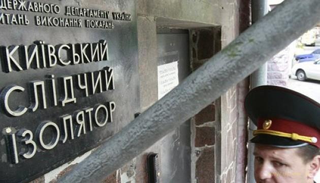 Все руководство Лукьяновского СИЗО уволено