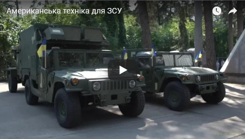 США дополнительно вооружили ВСУ важным военным оборудованием на $50 млн