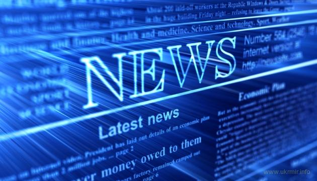 Актуальные новости одной строкой