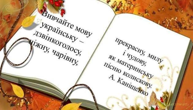 «Українська – це просто!»: МІП презентував навчальну радіопрограму