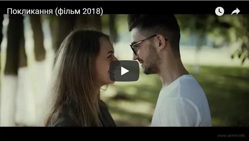 Покликання (фільм 2018)