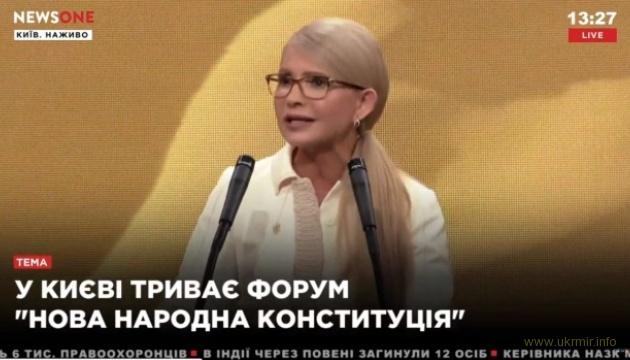 Тимошенко на канале Медведчука-Рабиновича предлагает сменить Конституцию Украины на свою