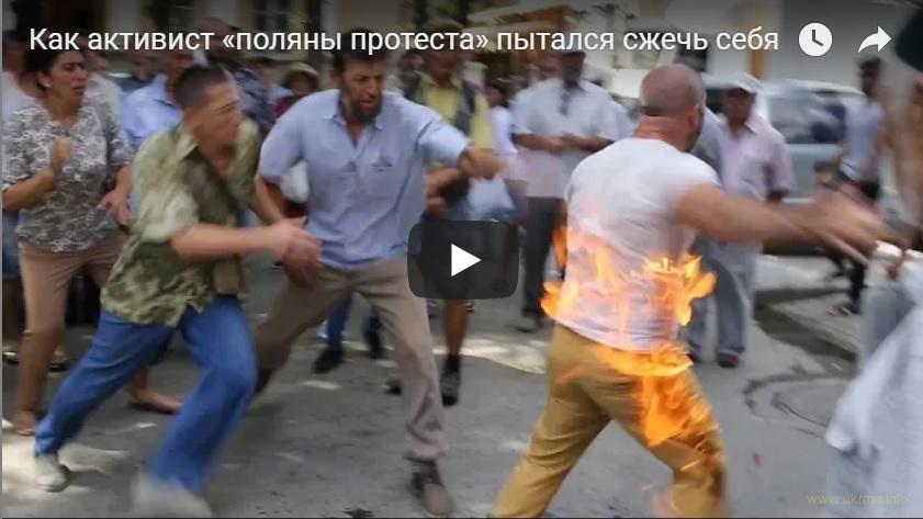 В Симферополе активист пытался совершить акт самосожжения