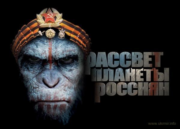 Руssкие мечтают ввести войска в Украину и зачистить её от украинцев