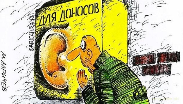 На России эпидемия стукачества, за доносы начали платить
