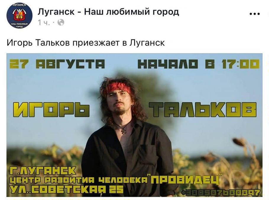 А еще хор Александрова и Гиви с Моторолой