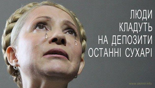 Україна працює, скиглії скиглять