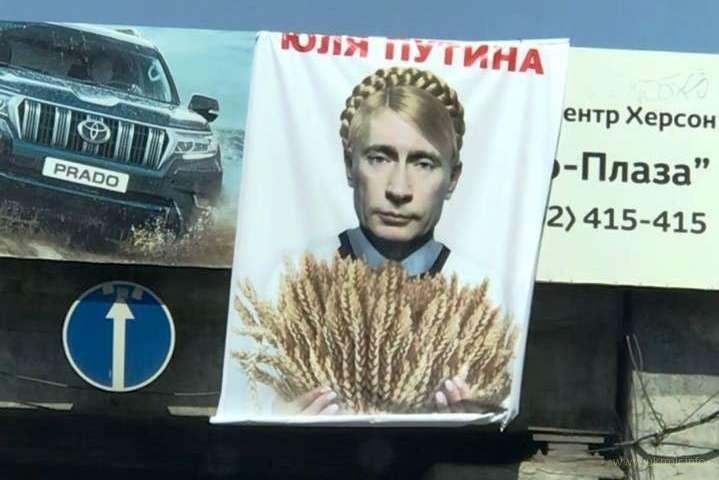 Херсон зустрів Тимошенко плакатами «Юля Путіна»